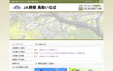 JA葬祭会館清香苑