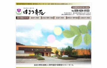 株式会社北関東互助センター