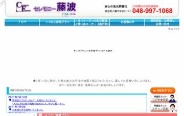 株式会社セレモニー藤波