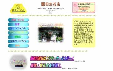有限会社園田生花店/八代店