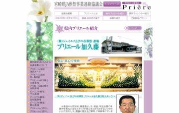 JAえびの市葬祭プリエール会館